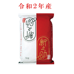 令和2年産 新之助(白米) 袋(5kg入)